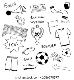 Football doodle objects and Russian lettering set. Sport hand drawn outline pattern, words and phrases win, play, fan, goal, run, all go on football. Soccer coloring page.