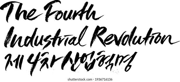 the forth industrial revolution korean english calligraphy typography hand write brush pen draw black text keyword
