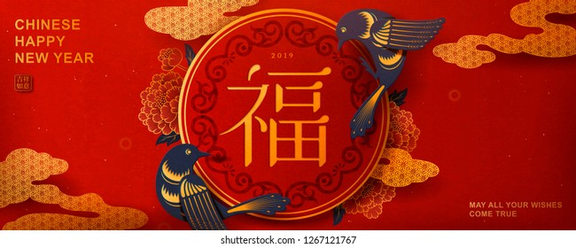Fortune word written in Hanzi with bird and clouds decoration, paper art style Lunar year banner