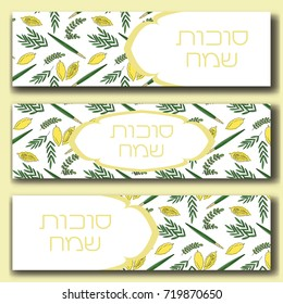 Four species banners set for Sukkot (Jewish holiday). Happy Sukkot in Hebrew. Etrog, lulav hadas and arava. Vector illustration.