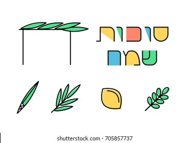 "Four species for Jewish Holiday Sukkot: palm branch, willow, myrtle leaves and etrog. Hebrew text ""Happy Sukkot"". Icons set. Vector illustration. Isolated on white."