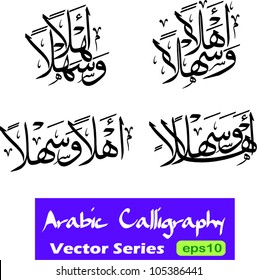 Four vector variations of an arabic calligraphy word 'Ahlan Wa Sahlan' (translated as 'Welcome')