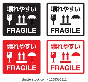 fragile sticker and label multilanguage English and Japanese language, Text Japanese in sticker mean easily cracked. Vector EPS 10.