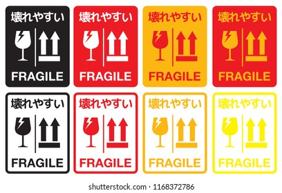 Fragile Sticker and Label Multilanguage English and Japanese Languages, Text Japanese in Sticker mean Easily Cracked, Vector EPS 10.