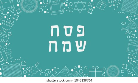 """Frame with Passover holiday flat design white thin line icons with text in hebrew """"Pesach Sameach"""" meaning """"Happy Passover"""". Template with space for text, isolated on background."""