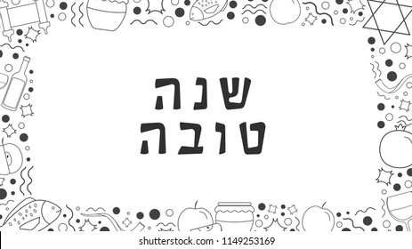 """Frame with Rosh Hashanah holiday flat design black thin line icons with text in hebrew """"Shana Tova"""" meaning """"Have a good year"""". Template with space for text, isolated on background."""