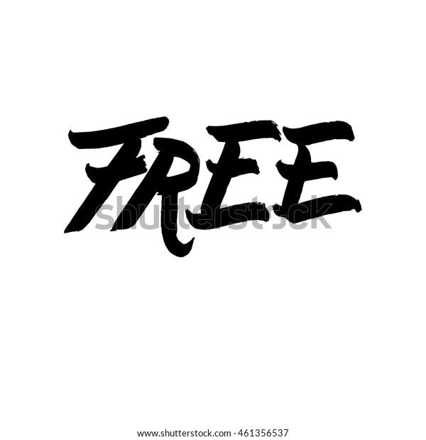 Free, ink hand lettering. Modern brush calligraphy. Handwritten phrase.