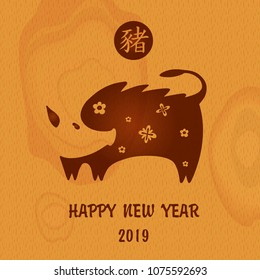 Freehand drawn brown color silhouette pig. Cartoon boar with flower inside on wood texture background. Template banner Happy new year 2019 party. Hieroglyph translation pig. Burn poker-work effect.