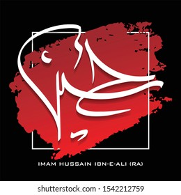 Freestyle Arabic Calligraphy of Imam Hussain Ibn-e-Ali (ra)