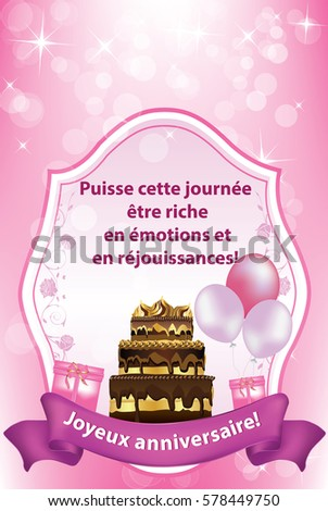 French Birthday Greeting Card May This Stock Vector Royalty Free