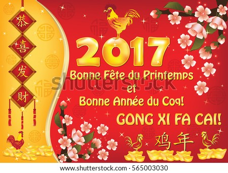 french greeting card for chinese new year of the rooster 2017 happy spring festival