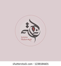 Friday, ( Jummah Mubarakah ) Arabic calligrpahy for friday greeting cards and posts