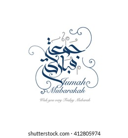 Friday Mubarak in Arabic (Jumah Mubarakah) for wishing and greeting people on Friday