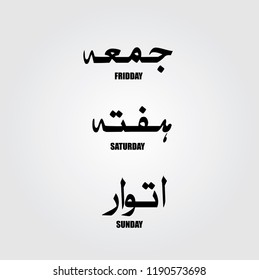 Friday, Saturday and Sunday weekday Urdu Calligraphy elements design