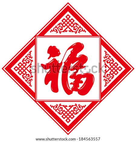 Fu Character Spring Festival Symbol The Character Fu Stock Vector
