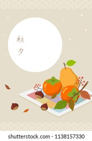Full moon with autumn fruits.Mid Autumn Festival (Chuseok) Background. Translated  Chuseok, Happy Autumn Festival
