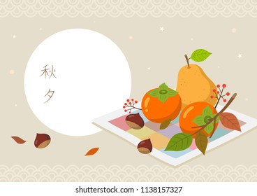 Full moon with autumn fruits.Mid Autumn Festival(Chuseok) Background. Translated  Chuseok, Happy Autumn Festival