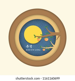 Full moon and persimmon tree. Mid Autumn Festival(Chuseok) paper art style for background.Translated : Chuseok, Happy Autumn Festival.