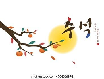 Full moon and persimmon tree. Mid Autumn Festival(Chuseok) Background. Translated : Chuseok, Happy Autumn Festival.