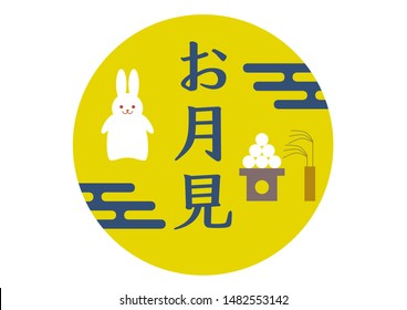 Full moon and rabbit. Moon viewing festival in Japan. Vector illustration. Japanese language translation: viewing the moon