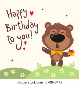 Birthday Song Images Stock Photos Vectors Shutterstock