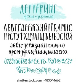 Funny vector cyrillic alphabet. Title in Russian: Lettering russia plus ukrainian. Uppercase and lowercase slavic letters, numbers, money and different symbols, decorative hand-drawn elements.