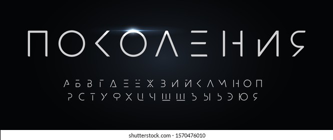 Futurism cyrillic style alphabet. Thin sci-fi font, minimalist type for modern futuristic logo, elegant monogram, digital device and hud graphic. Minimal style letters, vector typography design