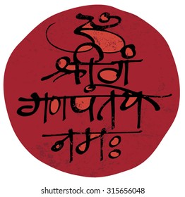 Ganapati chants, handwritten sanskrit script in vector format. This mantra means 'devotee bows/ offers salutations to the Lord of the World.'