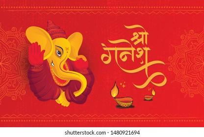 Ganesh Chaturthi Festival Background Template Design with Lord Ganesha Illustration and  Writing in Hindi Shree Ganesh