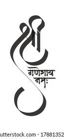 Ganesh Chaturthi, festival of India poster 'Shree Ganeshay Namah' means my lord Ganesha. Marathi and hindi calligraphy praising almighty god Ganesha. Also mentioned on Hindu Wedding cards.