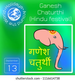Ganesh Chaturthi. Indian festival. Text in Hindi - Ganesh Chaturthi. Head of an elephant. Calendar. Holidays Around the World. Event of each day. Green blur background - name, date, illustration.