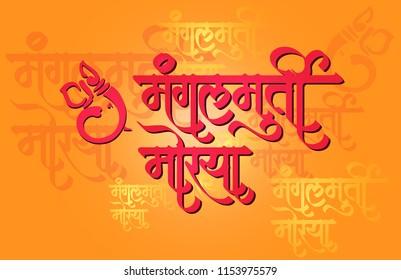 Ganesh Chaturthi, also known as Vinayaka Chaturthi or Vinayaka Chavithi is the Hindu festival that reveres god Ganesha