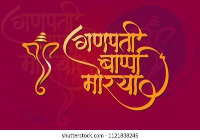 "Ganesh Chaturthi, Lord Ganesha celebration Hindu festival calligraphy "" Ganpati Bappa Moraya"""