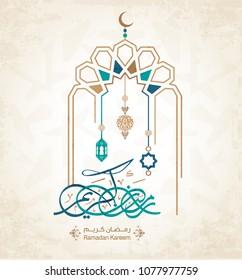 Generous Ramadan in Islamic Arabic Calligraphy style 4