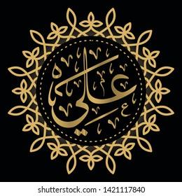 Ali Name Images, Stock Photos & Vectors | Shutterstock