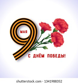 George ribbon may 9 in Russia. Vector ribbon of Saint George. 1941 - 1945. Russian text 9 May Victory day. Design with Saint George ribbon. Red background. Red army holiday. USSR Russia. Flowers