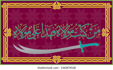 """Ghadeer Calligraphy, Translation: """"Whoever accepts me as a master, Ali (The Prophet's Companion) is his master too."""""""