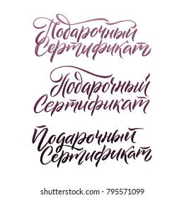 Gift voucher. Hand Lettering Russian Calligraphy Set on White Background. Vector EPS.