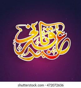 Glossy Arabic Calligraphy Text Eid-E-Qurbani on purple background, Vector Typographical Illustration, Greeting card design for Muslim Community, Festival of Sacrifice Celebration.