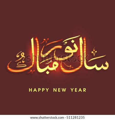 Glossy arabic islamic calligraphy text naya stock vector royalty glossy arabic islamic calligraphy of text naya saal mubarak ho happy new year m4hsunfo