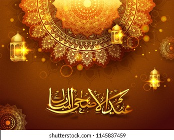 Glossy golden exquisite floral pattern and lanterns with Arabic calligraphic text Eid-Ul-Adha Mubarak. Islamic festival of sacrifice background.