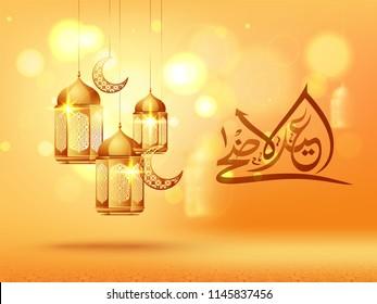 Glossy golden lanterns and crescent moon shape ornaments with Arabic calligraphic text Eid-Ul-Adha Mubarak, Islamic festival of sacrifice background.
