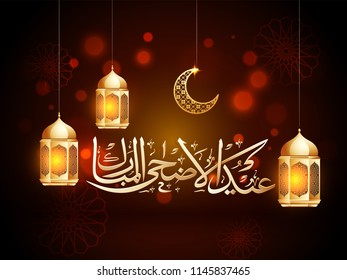 Glossy golden lanterns and crescent moon shape ornament with Arabic calligraphic text Eid-Ul-Adha Mubarak, Islamic festival of sacrifice background.