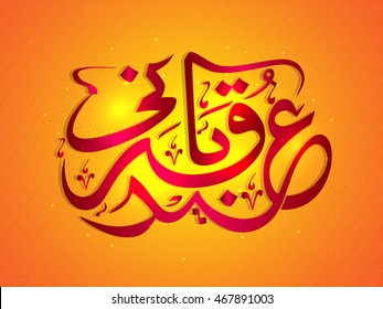 Glossy pink Arabic Islamic Calligraphy Text Eid-E-Qurbani on shiny background for Muslim Community, Festival of Sacrifice Celebration, Vector Typographical Background.