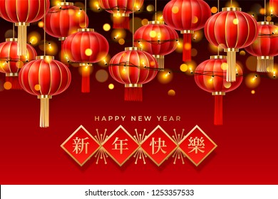 Glowing chinese lanterns with garlands and happy new year in chinese. 2019 china holiday card design with hanging paper lamps and chaplet lights. Pig spring festival and CNY holiday theme.