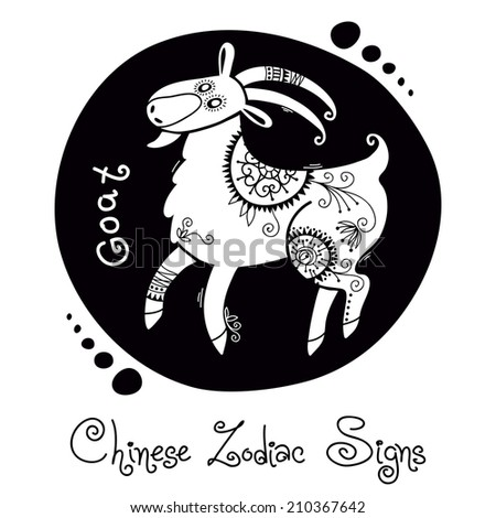 Goat Chinese Zodiac Sign Silhouette Ethnic Stock Vector Royalty