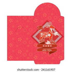 goat red packet template/vector