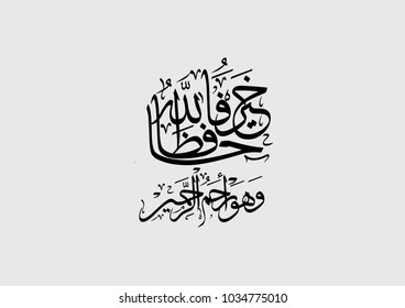 God is the best and the most merciful Al-Rahimin - calligraphy text
