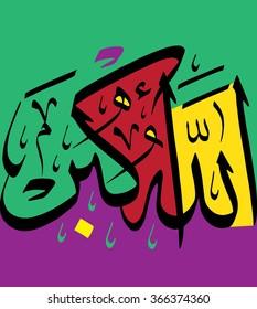 "God is Great .. translation in Arabic ""Allah Akbar"""