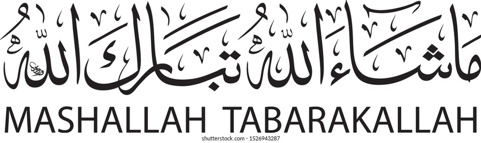 God has Willed, Blessed is Allah (Mashallah Tabarakallah) in Arabic Calligraphy Thuluth Style. Horizontal Composition, Black and White Color